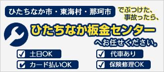 ひたちなか市、東海村、那珂市でぶつけた、事故ったら、ひたちなか板金センターへお任せください。
