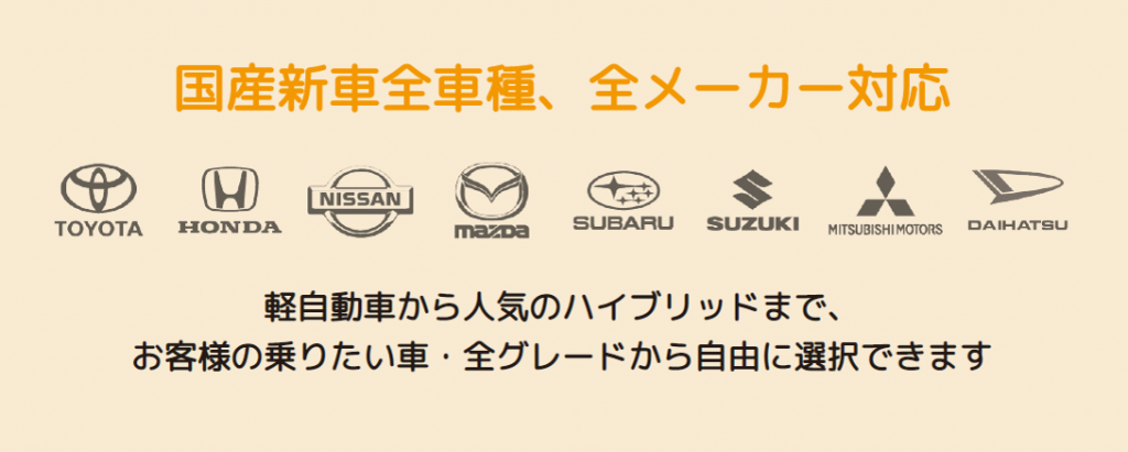 国産新車全車種全メーカー対応
