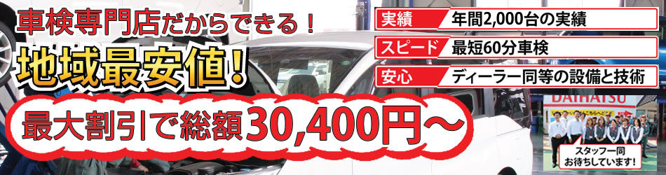 スピード車検と安心の技術力で地域最安値のアップル車検佐和店